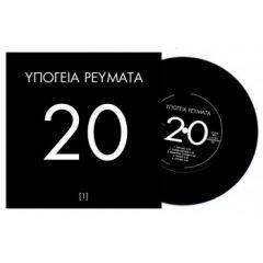 ΥΠΟΓΕΙΑ ΡΕΥΜΑΤΑ / 20-1 - LP