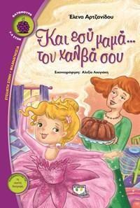 e-book ΚΙ ΕΣΥ ΜΑΜΑ ΤΟΝ ΧΑΛΒΑ ΣΟΥ (epub)