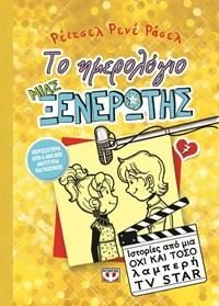 e-book ΤΟ ΗΜΕΡΟΛΟΓΙΟ ΜΙΑΣ ΞΕΝΕΡΩΤΗΣ 7 (pdf)