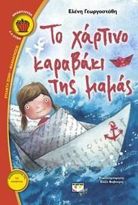 e-book ΤΟ ΧΑΡΤΙΝΟ ΚΑΡΑΒΑΚΙ ΤΗΣ ΜΑΜΑΣ (pdf)