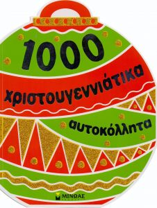 1000 ΧΡΙΣΤΟΥΓΕΝΝΙΑΤΙΚΑ ΑΥΤΟΚΟΛΛΗΤΑ