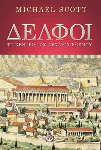 e-book ΔΕΛΦΟΙ ΤΟ ΚΕΝΤΡΟ ΤΟΥ ΑΡΧΑΙΟΥ ΚΟΣΜΟΥ (epub)