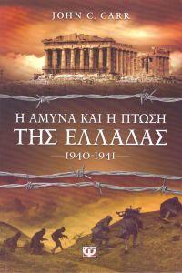 e-book Η ΑΜΥΝΑ ΚΑΙ Η ΠΤΩΣΗ ΤΗΣ ΕΛΛΑΔΑΣ 1940 - 1941 (epub)