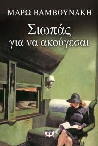 e-book ΣΙΩΠΑΣ ΓΙΑ ΝΑ ΑΚΟΥΓΕΣΑΙ (epub)