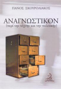 ΑΝΑΓΝΩΣΤΙΚΟΝ