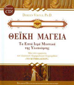 ΘΕΙΚΗ ΜΑΓΕΙΑ ΧΩΡΙΣ CD