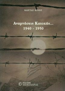 ΑΝΑΜΝΗΣΕΙΣ ΚΑΤΟΧΗΣ 1940-1950