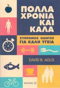e-book ΠΟΛΛΑ ΧΡΟΝΙΑ ΚΑΙ ΚΑΛΑ (epub)
