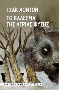 e-book ΤΟ ΚΑΛΕΣΜΑ ΤΗΣ ΑΓΡΙΑΣ ΦΥΣΗΣ (epub)