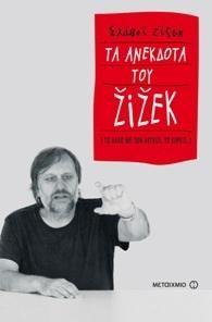 e-book ΤΑ ΑΝΕΚΔΟΤΑ ΤΟΥ ΖΙΖΕΚ (epub)