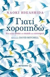 e-book ΓΙΑΤΙ ΧΟΡΟΠΗΔΩ (epub)