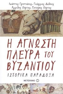 e-book Η ΑΓΝΩΣΤΗ ΠΛΕΥΡΑ ΤΟΥ ΒΥΖΑΝΤΙΟΥ (epub)