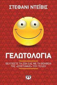e-book ΓΕΛΩΤΟΛΟΓΙΑ (epub)