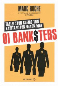 e-book ΟΙ BANKSTERS (epub)