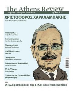 THE ATHENS REVIEW OF BOOKS ΤΕΥΧΟΣ 60