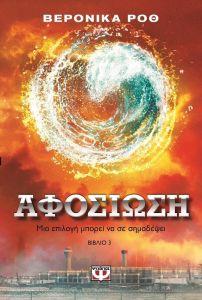 e-book ΑΦΟΣΙΩΣΗ (epub)