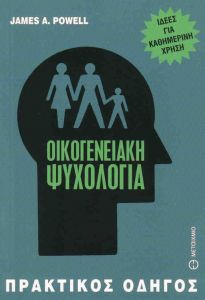 e-book ΟΙΚΟΓΕΝΕΙΑΚΗ ΨΥΧΟΛΟΓΙΑ (epub)