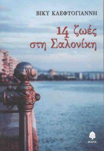 14 ΖΩΕΣ ΣΤΗ ΣΑΛΟΝΙΚΗ