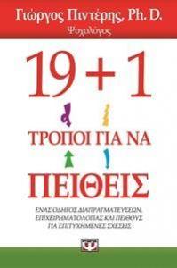 19   1 ΤΡΟΠΟΙ ΓΙΑ ΝΑ ΠΕΙΘΕΙΣ