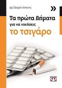 e-book ΤΑ ΠΡΩΤΑ ΒΗΜΑΤΑ ΓΙΑ ΝΑ ΝΙΚΗΣΕΙΣ ΤΟ ΤΣΙΓΑΡΟ (epub)
