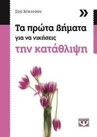 e-book ΤΑ ΠΡΩΤΑ ΒΗΜΑΤΑ ΓΙΑ ΝΑ ΝΙΚΗΣΕΙΣ ΤΗΝ ΚΑΤΑΘΛΙΨΗ (epub)