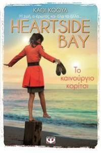 e-book HEARTSIDE BAY ΒΙΒΛΙΟ 1 ΤΟ ΚΑΙΝΟΥΡΓΙΟ ΚΟΡΙΤΣΙ (epub)