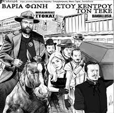 ΣΤΟΚΑΣ  ΚΑΠΠΟΣ / ΒΑΡΙΑ ΦΩΝΗ - ΘΕΑΘΗΝΑΙ - 7'' LP