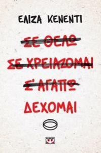e-book ΔΕΧΟΜΑΙ (epub)