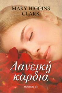 e-book ΔΑΝΕΙΚΗ ΚΑΡΔΙΑ (epub)