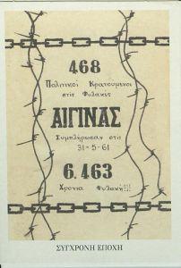 468 ΠΟΛΙΤΙΚΟΙ ΚΡΑΤΟΥΜΕΝΟΙ ΣΤΙΣ ΦΥΛΑΚΕΣ ΑΙΓΙΝΑΣ