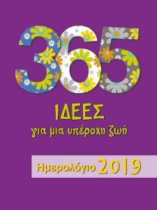 ΗΜΕΡΟΛΟΓΙΟ 365 ΙΔΕΕΣ ΓΙΑ ΜΙΑ ΥΠΕΡΟΧΗ ΖΩΗ ΗΜΕΡΗΣΙΟ 2019