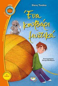 e-book ΕΝΑ ΚΟΥΒΑΡΙ ΜΥΣΤΙΚΑ (epub)