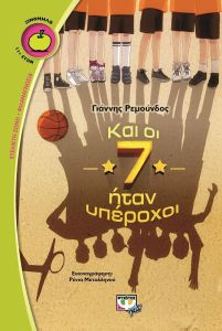 e-book ΚΑΙ ΟΙ 7 ΗΤΑΝ ΥΠΕΡΟΧΟΙ (epub)