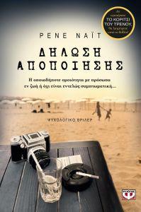 e-book ΔΗΛΩΣΗ ΑΠΟΠΟΙΗΣΗΣ (epub)