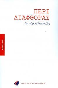 ΠΕΡΙ ΔΙΑΦΘΟΡΑΣ