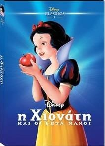 DISNEY Η ΧΙΟΝΑΤΗ - DVD (GOLDEN)
