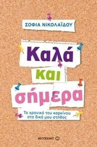e-book ΚΑΛΑ ΚΑΙ ΣΗΜΕΡΑ (epub)