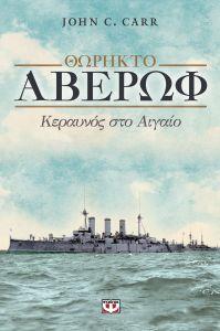 e-book ΘΩΡΗΚΤΟ ΑΒΕΡΩΦ (epub)