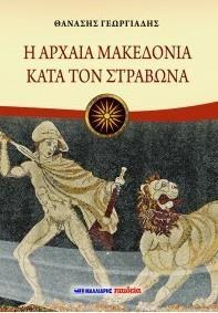 Η ΑΡΧΑΙΑ ΜΑΚΕΔΟΝΙΑ ΚΑΤΑ ΤΟΝ ΣΤΡΑΒΩΝΑ