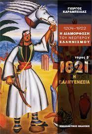 1204 - 1922 Η ΔΙΑΜΟΡΦΩΣΗ ΤΟΥ ΝΕΩΤΕΡΟΥ ΕΛΛΗΝΙΣΜΟΥ ΤΟΜΟΣ Β (ΔΕΜΕΝΟ)