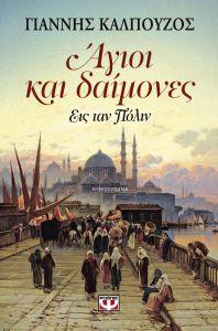 e-book ΑΓΙΟΙ ΚΑΙ ΔΙΑΜΟΝΕΣ (epub)