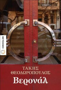 e-book ΒΕΡΟΝΑΛ (epub)