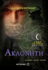 e-book ΑΚΛΟΝΗΤΗ (epub)