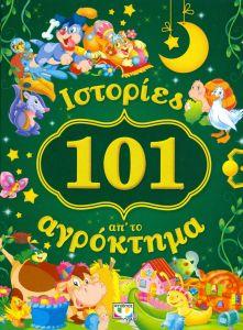 101 ΙΣΤΟΡΙΕΣ ΑΠ' ΤΟ ΑΓΡΟΚΤΗΜΑ