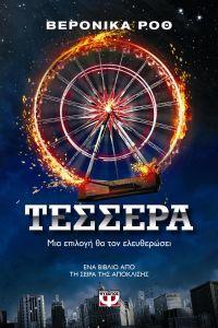 e-book ΤΕΣΣΕΡΑ (epub)
