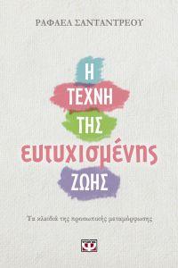 e-book Η ΤΕΧΝΗ ΤΗΣ ΕΥΤΥΧΙΣΜΕΝΗΣ ΖΩΗΣ (epub)