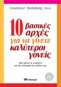 10 ΒΑΣΙΚΕΣ ΑΡΧΕΣ ΓΙΑ ΝΑ ΓΙΝΕΤΕ ΚΑΛΥΤΕΡΟΙ ΓΟΝΕΙΣ TRADE EDITION
