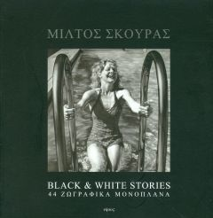 BLACK AND WHITE STORIES 44 ΖΩΓΡΑΦΙΚΑ ΜΟΝΟΠΛΑΝΑ