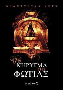 e-book ΤΟ ΚΗΡΥΓΜΑ ΤΗΣ ΦΩΤΙΑΣ (epub)