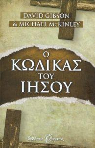 e-book Ο ΚΩΔΙΚΑΣ ΤΟΥ ΙΗΣΟΥ (epub)